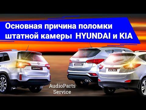 Основная причина поломки штатной камеры Hyundai и KIA