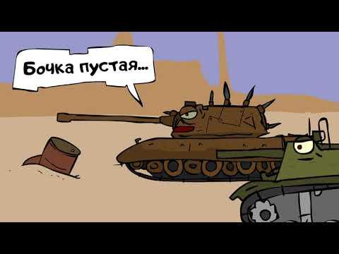 За топливом! #2 - Мультики про танки