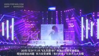 在刚刚过去的2016年广州海心沙跨年演唱会上,当F.I.R.准备演唱「我们的...