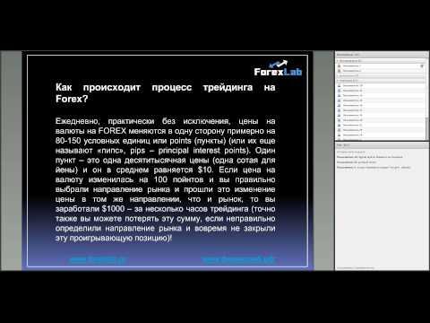Вебинар: Структура FOREX