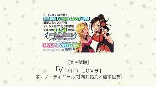 【楽曲試聴】「Virgin Love」(歌:ノーティギャルズ[向井拓海×藤本里奈])