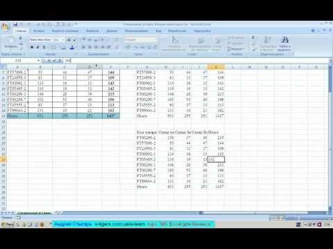 Специальная вставка в MS Excel (видео-урок)