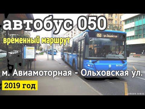 Автобус 050 (временный) метро Авиамоторная - Ольховская улица // 20 сентября 2019