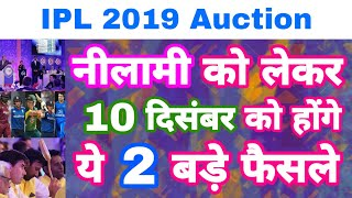IPL 2019 2 Big Announcement Might Happened on 10th Of December For Auction