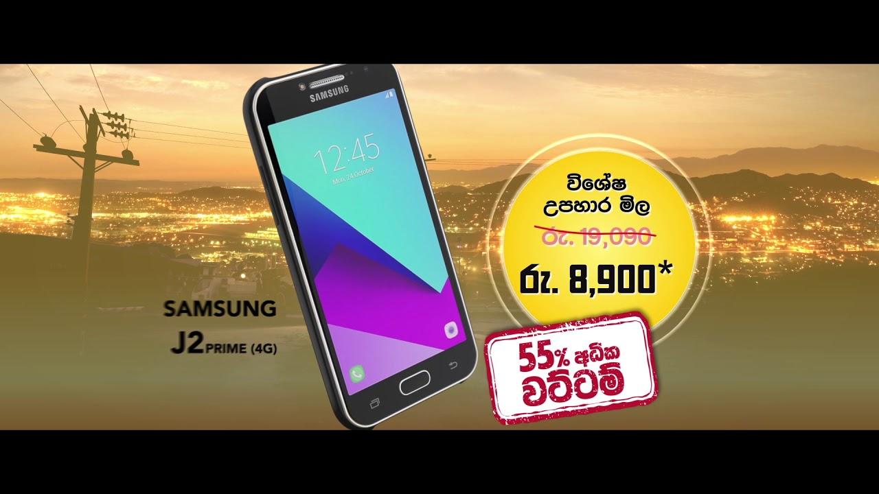 Mobitel Upahara PROMO (Sinhala)