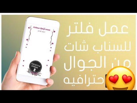 شرح تصميم فلتر سناب شات ورفعه مجانآ من خلال هاتفك Youtube