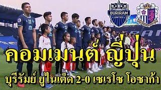 COMMENT คอมเมนต์ ญี่ปุ่น บุรีรัมย์ ยูไนเต็ด 2-0 เซเรโซ โอซาก้า