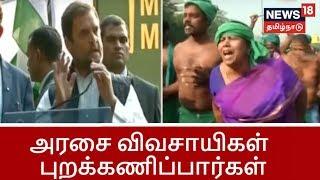 விவசாயிகளுக்கு அளித்த வாக்குறுதிகள் எதையும் அரசு நிறைவேற்றவில்லை - ராகுல்காந்தி