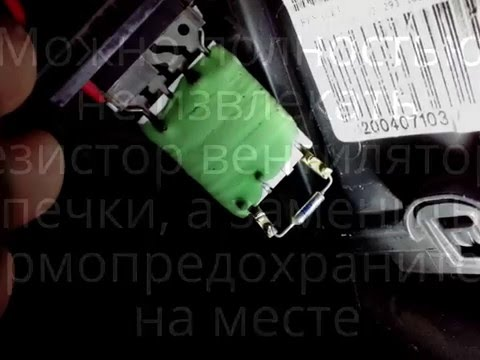 Ремонт резистора вентилятора печки на Меган 2 ф2