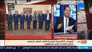 بالورقة والقلم  الديهى : الأكاديمية الوطنية المصرية للتدريب إللى بتناظر المدرسة الوطنية الفرنسية منا