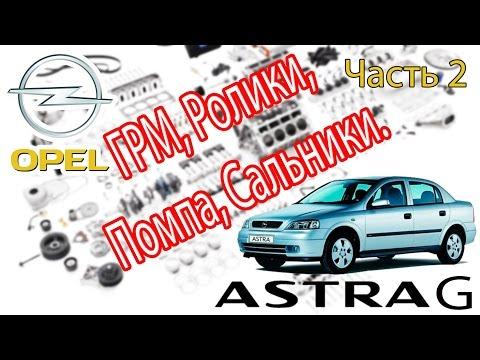 Фото к видео: Opel Astra G - Ремонт. Часть 2 - ГРМ, Ролики, Помпа, Сальники.