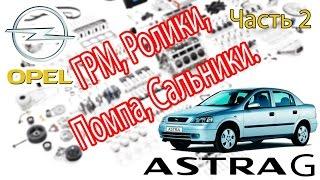 Opel Astra G - Ремонт. Часть 2 - ГРМ, Ролики, Помпа, Сальники.(, 2016-11-02T19:45:36.000Z)