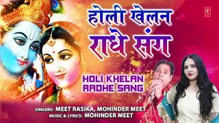 होली खेलन राधे संग Holi Khelan Radhe Sang I  Krishna Bhajan I MEET RASIKA, MOHINDER MEET, Full Audio