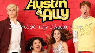 Austin and Ally Μάντεψε τις ηλικίες τους