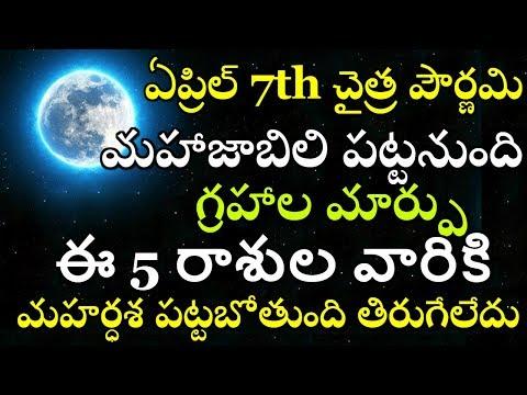 ఏప్రిల్ 7th చైత్ర పౌర్ణమి మహాజాబిలి పట్టనుంది  ఈ 5 రాశుల వారికి మహర్ధశ పట్టబోతుంది | #Astrology