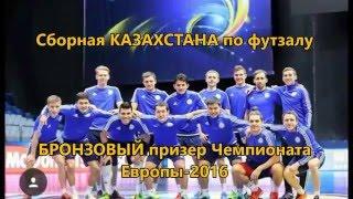 Казахстан Бронза Евро-2016 по футзалу (все голы Казахстана на Чемпионате Европы)