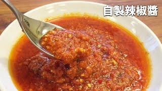 吳恩文的快樂廚房┃不私藏自製辣椒醬,簡易做法大公開