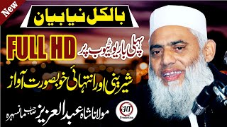 New Bayan | Maulana Shah Abdul Aziz Mansehra | HT Production
