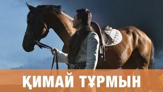 ТОРЕГАЛИ ТОРЕАЛИ - КИМАЙ ТУРМЫН (премьера песни) 2016