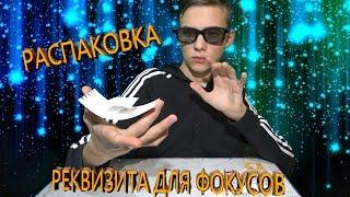 Распаковка реквизита для фокуса / ФОКУС С ЛЕВИТАЦИЕЙ