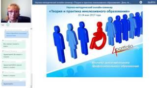 Научно-методический онлайн-семинар «Теория и практика инклюзивного образования»