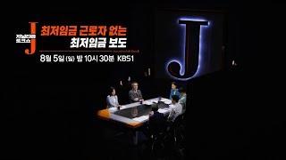 저널리즘 토크쇼  J [8회] 예고 : 최저임금 근로자…