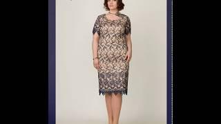 Коллекция «Вечерние платья больших размеров»