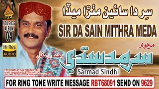 Sir Da Sain Mithra Meda - Sarmad Sindhi - Album 4 - Volume 2035 Audio