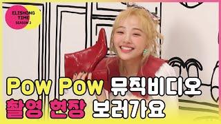 ELRIS 엘리스 엘리숑타임 시즌2 2 Pow Pow 뮤직비디오 비하인드 1
