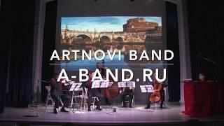 """Artnovi Band - """"Музыка Италии"""" (ансамбль солистов)"""