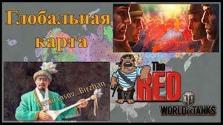 Глобальная карта - [RED-X] The RED X [Энск] и Укреп.