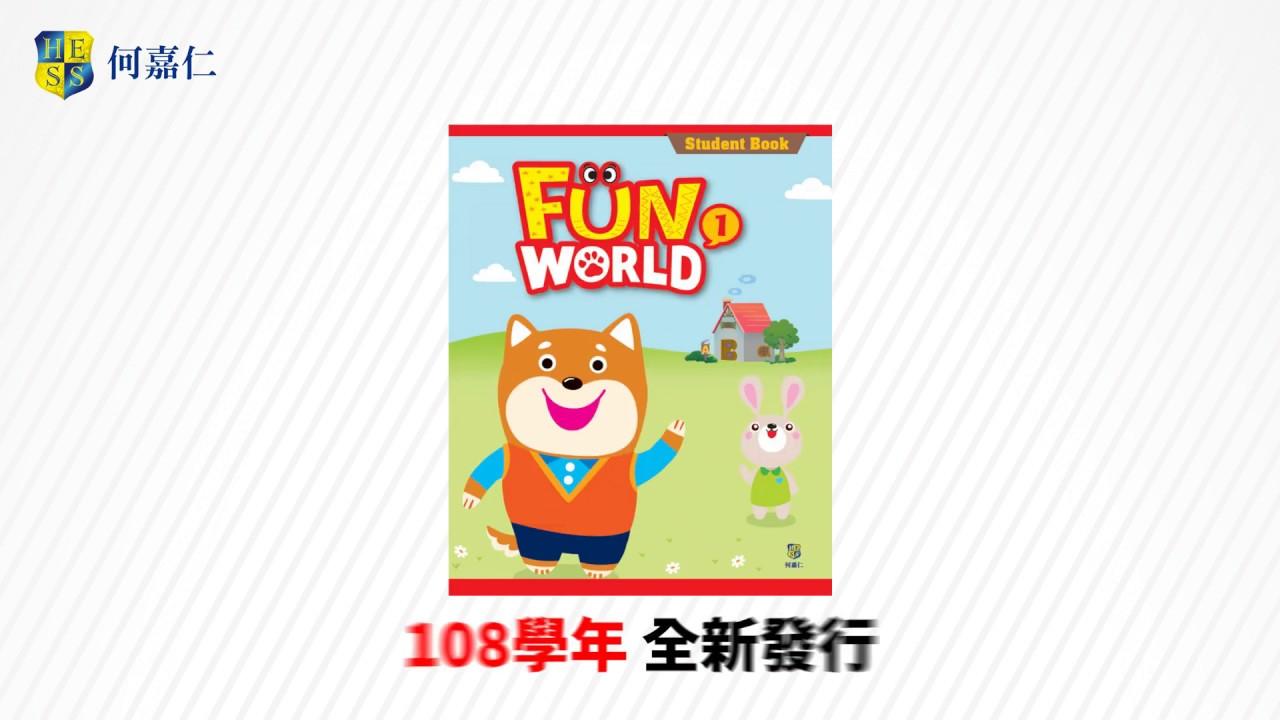 何嘉仁108課綱大事紀 - YouTube