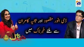 Khabarnaak | Ayesha Jehanzeb | 16rh May 2020