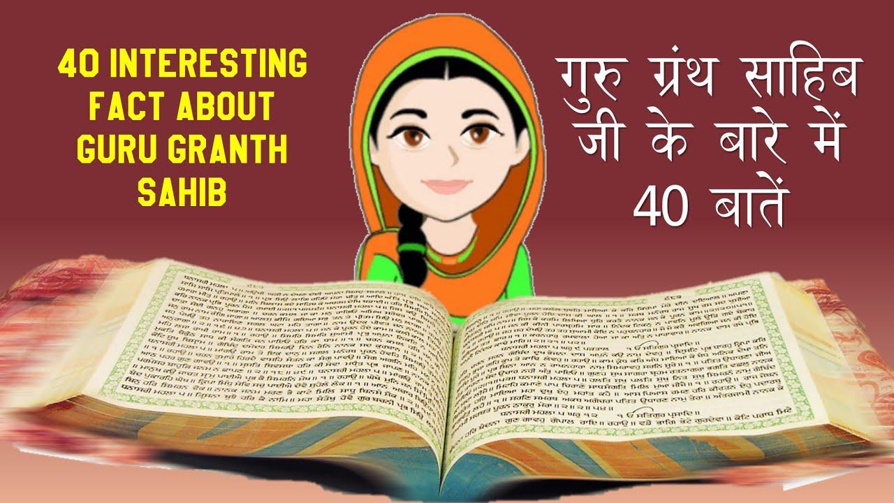 Download 40 Interesting Facts About Sri Guru Granth Sahib Ji In Hindi