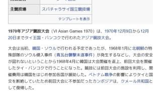 「1970年アジア競技大会」とは ウィキ動画