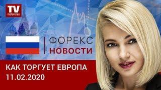 InstaForex tv news: 11.02.2020: Возможно ли продолжение роста доллара: прогноз по EUR/USD, GBP/USD