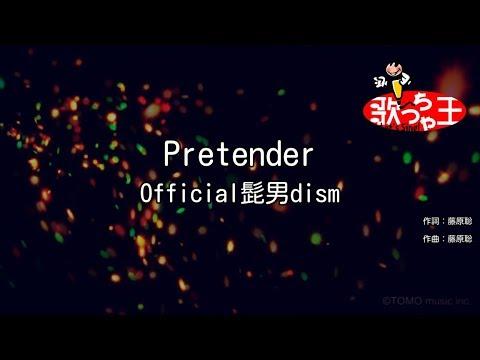 【カラオケ】Pretender/Official髭男dism