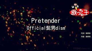 【カラオケ】Pretender / Official髭男dism