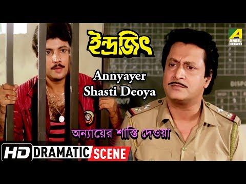 Annayer Shasti Deoya | Dramatic Scene | Indrajit | Ranjit Mallick | Abhishek Chatterjee