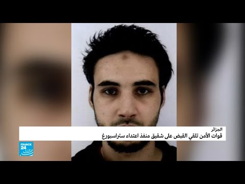 الجزائر: قوات الأمن تلقي القبض على شقيق منفذ هجوم ستراسبورغ  - نشر قبل 3 ساعة