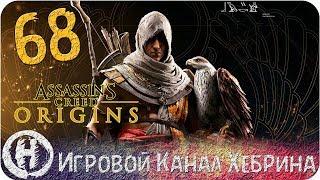 Assassins Creed Origins - Часть 68 Доспехи Предтеч