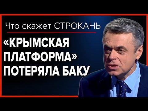 «Крымская платформа» потеряла Баку. Что скажет Строкань