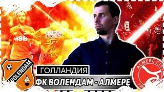 ВОЛЕНДАМ - АЛМЕР / СТАВКИ НА СПОРТ / ПРОГНОЗЫ НА ФУТБОЛ