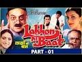 Lakhon Ki Baat Hindi Movie | Part 01 | Sanjeev Kumar, Farooq Shaikh, Anita Raj | Eagle Hindi Movies