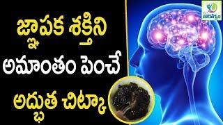 Saraswati Leaf Health Benefits - Health Tips in Telugu || Mana Arogyam
