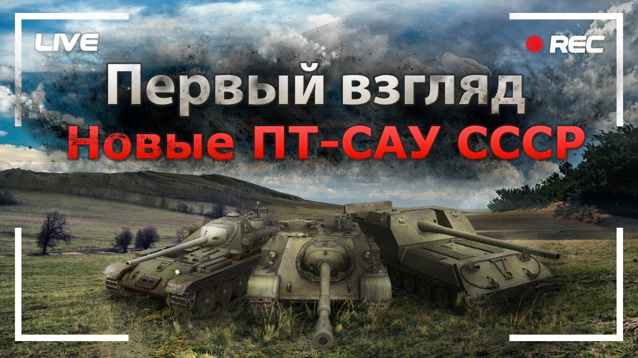 Первый Взгляд. Новые ПТ-САУ СССР.