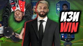 СХЕМА ЧЕМПИОНА FIFA