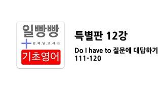 일빵빵 기초영어 특별판 제 12강 : Do I Have To 질문에 대답하기 111-120