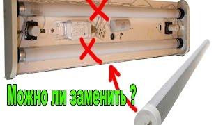 Как заменить люминесцентные лампы в светильниках на светодиодные без переделки