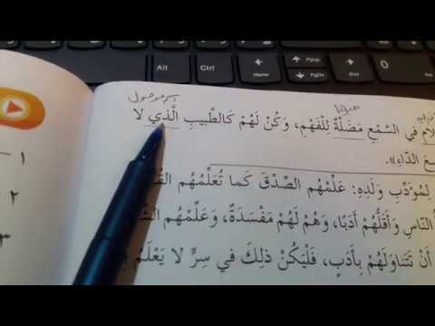 شرح درس وصية الآباء للمعلمين / الجزء الثاني - YouTube